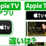 iPhone基本の「き」 第433回 「Apple TV」アプリと「Apple TV+」は別物? 意味と使い方を解説