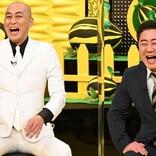 おじさんコンビ・錦鯉に太田光「ブレイクなんかできるわけない」
