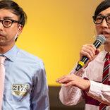 おいでやす小田、野田クリスタルに『KOC』出場打診 「おいでやす野田」爆誕か