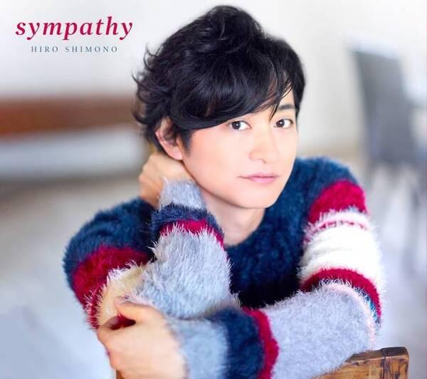 下野 紘「sympathy」【きゃにめ盤A】CD+DVD (231245)
