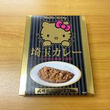 ハローキティが描かれた「埼玉カレー」を食べたらキティさんの偉大さを知った