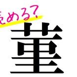 「菫」読める?アニメキャラの名前にもよく使われる、かわいらしいけど危険な花!?