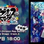 『ヒプステ』第4弾『ヒプノシスマイク-Division Rap Battle-』Rule the Stage -track.4-千秋楽が『ABEMA PPV ONLINE LIVE』で生配信へ