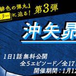 『名探偵コナン』公式アプリ「沖矢昴特集 Revival」実施中! 『緋色の弾丸』キーパーソンに迫る!!