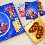 かわいおいしい! 限定スイーツ『ディズニー ファンタジア/東京ばな奈「見ぃつけたっ」』を食べてみた!