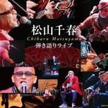 松山千春、デビュー45周年イヤーがスタート!ライブ音源29曲を収録したCD『弾き語りライブ』を発売