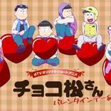『おそ松さん』、新作アニメ『チョコ松さん』バレンタイン編&ホワイトデー編がdTVで配信決定