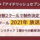 TVアニメ『アイドリッシュセブン』3期は分割2クールで制作 第1クールは年内放送開始