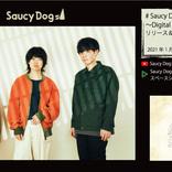 Saucy Dog、「sugar」リリース&MVプレミア公開の直前番組を生配信 新曲に込めた想いやMV撮影秘話などを明かす