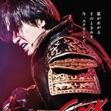堂本光一主演『Endless SHOCK』上映初日にメインキャストが登壇する初日舞台挨拶ライブビューイングが決定