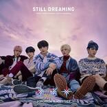 【ビルボード】TOMORROW X TOGETHER『STILL DREAMING』が初週9.6万枚でALセールス首位