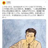 一人メシ割引で飲食店を応援! 「孤独のグルメ」久住昌之さんの提唱する「GoToGoroキャンペーン」が話題に