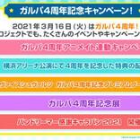 『バンドリ!』より「ガルパ4周年記念キャンペーン!」が開催