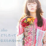 aiko、ニューアルバム『どうしたって伝えられないから』ジャケ写公開