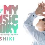 YOSHIKI、Disney+(ディズニープラス)で配信中のドキュメンタリー番組が全米初公開