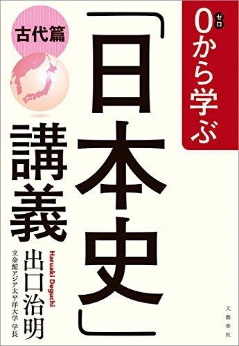 0から学ぶ「日本史」講義 古代篇 (文春e-book)