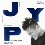 """2PM、TWICE、NiziUの生みの親""""J.Y. Park""""のすべて詰め込んだエッセイを2月に発売(コメントあり)"""