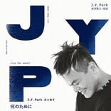 2PM、TWICE、NiziUを生んだJ.Y. Parkのエッセイ『何のために生きるのか?』2月刊行