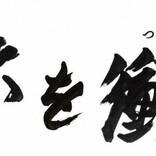 西郷隆盛役に博多華丸! 吉沢亮主演のNHK大河ドラマ『青天を衝け』出演者発表!