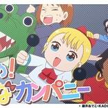 Neko Hacker、アニメ『幼女社長』オープニングテーマ「進め!むじなカンパニー」のMVを公開