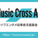 【Music Cross Aid】、第3回目となる助成プログラム申請受付がスタート