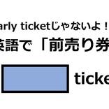 英語で「前売り券」はなんて言う?