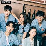 ABEMA初、韓国ドラマ『サマーガイズ』を独占無料配信!