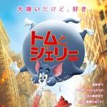 『トムとジェリー』水瀬いのり、木村昴ら吹き替えキャスト発表 日本版ポスターも