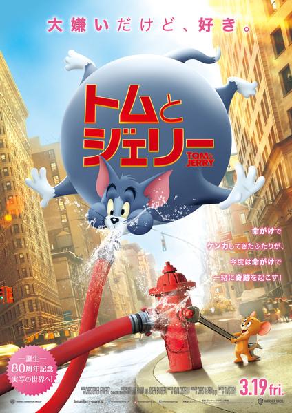 日本版オリジナルポスタービジュアル (C)(C)2020 Warner Bros. All Rights Reserved.
