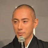 """市川海老蔵、3か月かかる治療は""""むち打ち""""と報告「ご心配をおかけしてごめんなさい」"""