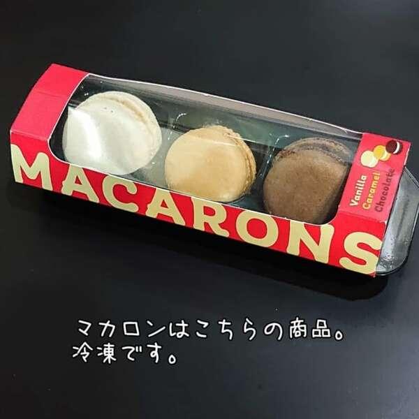 業務スーパーのマカロン