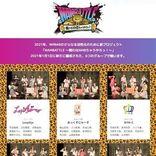NMB48新プロジェクト「NAMBATTLE~戦わなNMBちゃうやろっ!~」特設サイトオープン