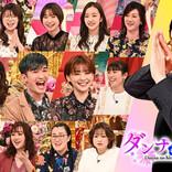 山里亮太MC『ダンナの昼顔』第3弾放送決定!「妻が初めて旦那の仕事姿を見たら? 」