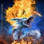 中国・追光動画制作アニメ『ナタ転生』2.26日本公開 美麗アクション収めた本予告到着
