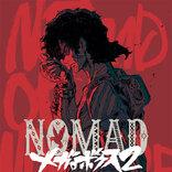 細谷佳正、安元洋貴らキャスト陣から【コメント到着】TVアニメ『NOMAD メガロボクス2』放送決定