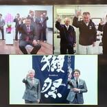 「獺祭」の旭酒造が山田錦のコンテスト、賞金3,000万円のグランプリが決定