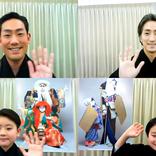 歌舞伎座『二月大歌舞伎』中村屋リモート取材会をレポート! 勘九郎・七之助が勘太郎の『連獅子』、長三郎の『袖萩祭文』にエールを送る