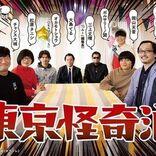 ドラマ『東京怪奇酒』R-指定、岡山天音らが杉野遥亮にホラー話吹き込む