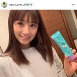 小倉優子、笑顔の自撮りSHOT&清楚なワンピースコーデに反響「ずっと可愛いまま」「お洒落!」