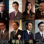 『連続ドラマW 華麗なる一族』新川優愛、キスマイ・宮田俊哉ら8名の追加キャスト発表