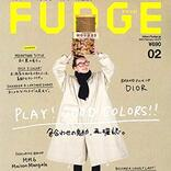 30代女性におすすめのファッション雑誌は?大人カジュアル系やきれいめ系もご紹介