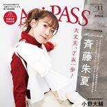 """小野大輔『Ani-PASS』表紙登場、""""今""""を掘り下げる大特集"""