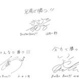 オオサカ&イケブクロ・ディビジョンのメンバーから手書きメッセージが到着 『ヒプノシスマイク』6th LIVE 1st Battleで対決