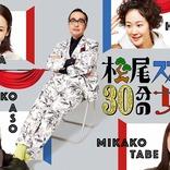 吉田羊、多部未華子、麻生久美子、黒木華が『松尾スズキと30分の女優』に出演決定 ゲストに劇団「地蔵中毒」のメンバーらも