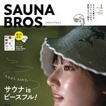 サウナ好きによるサウナ好きのための雑誌「SAUNA BROS.」が登場!売れ行き好調で発売2日後に重版決定!
