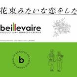 フロマジュリー「ベイユヴェール」と映画「花束みたいな恋をした」がコラボ!|News