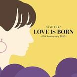 大塚 愛、ライブDVD/BD&ライブCD『LOVE IS BORN ~17th Anniversary 2020~』ティザー映像公開