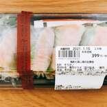 本場の味や!《成城石井》の本格アジア料理「海老の生春巻き」とは?