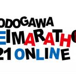 今年はオンラインマラソン! 『フジパンPresents 淀川寛平マラソン2021オンライン』2月末から開催