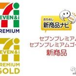 セブンーイレブンなどで手に入る『セブンプレミアム/セブンプレミアム ゴールドの新商品(2021年1月31日付)』贅沢気分の『金の海老チリソース』や『いちごバウム』など!